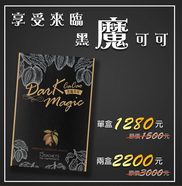 【2盒入】黑魔可可 Dark Magic Cacao【1盒15包】[寶寶小劇場][現貨不必等]美神契約