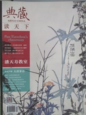 【書寶二手書T1/雜誌期刊_ZGI】典藏讀天下古美術_2015/4_潘天壽教室