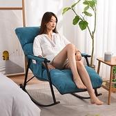 摺疊躺椅搖椅陽台家用休閒椅午休午睡椅子便攜休閒靠背舒適懶人椅 「限時免運」