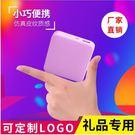 充電寶行動電源迷妳便攜皮紋款充電寶廠家直銷公司企業logo廣告定制