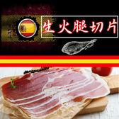 西班牙生火腿切片,時間熟成的美食,100g±5%/包