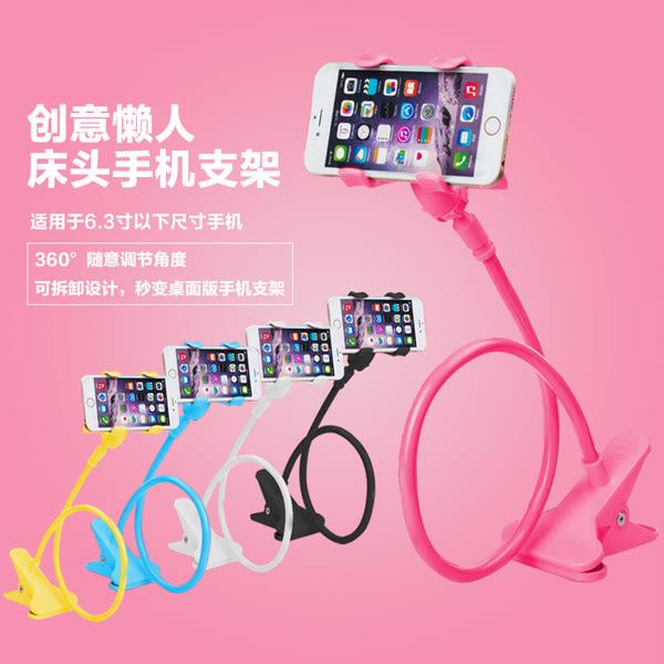 [全館5折-現貨快出] 全新 懶人多功能四爪手機支架 懶人支架 床頭支架 iphone6 plus m9 htc e9 z5 s4 j7 s8