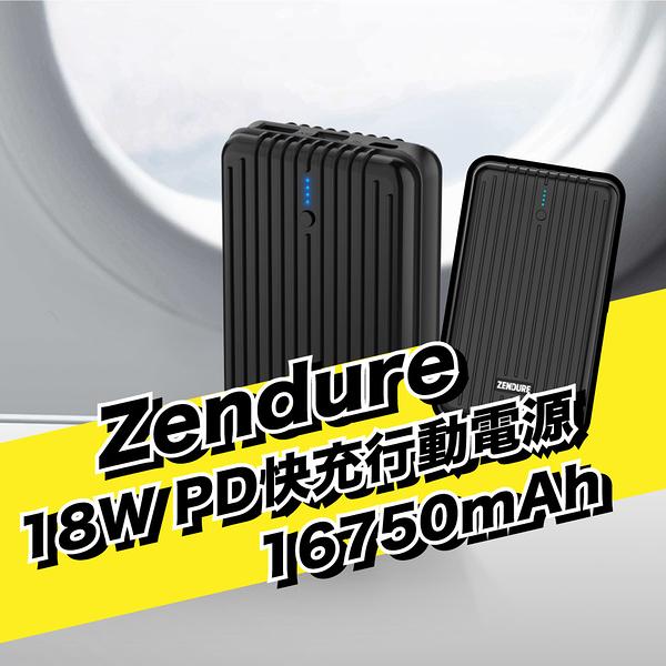 Zendure 16750mAh 超耐壓 18W PD旅行行動電源 18W輸出 PD 快速充電 大容量 BSMI認證 保固2年