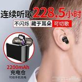 耳塞式 FANBIYA X8隱形藍芽耳機無線迷你超小掛耳式運動開車入耳塞微型  DF  二度3C
