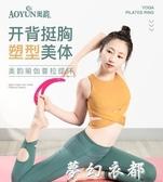 瑜伽環開肩神器瑜珈圈開背美背普拉提圈瑜伽器材瘦肩膀健身魔力環