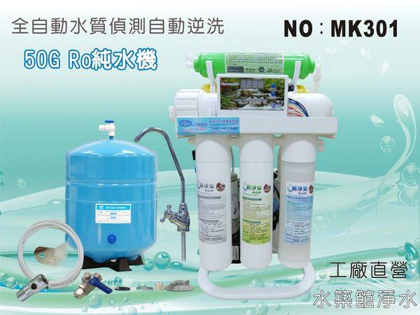 【水築館淨水】RO逆滲透純水機(全自動水質偵測、沖洗) 50G DIY快拆濾心 省時 家用(貨號MK301)