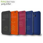 HTC One (E8) 原廠炫彩顯示保護套 HC M110