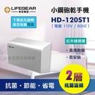 《樂奇》 HD-120ST1 小鋼砲系列 乾手機 / 亮鉻 (110V / 220V) / 抗菌濾網 節能省電