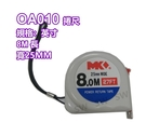 OA010 卷尺 8.0M*25mm英寸尺 鋼捲尺測量尺 MK捲尺 米尺 魯班尺 文公尺英呎量尺自動捲尺 台尺/公分