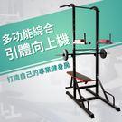 多功能綜合引體向上機(單槓/啞鈴椅/臥推板/伏地挺身架/舉重椅)