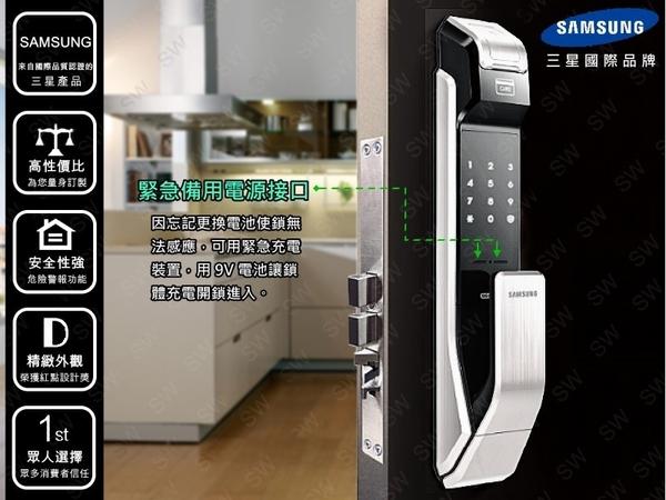 SAMSUNG 三星電子鎖 SHS-P718感應鎖 觸控式密碼鎖 四合一指紋鎖+密碼+卡片/悠遊卡+鑰匙