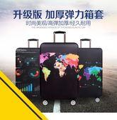 行李箱保護套 行李箱保護套拉桿箱套旅行箱防塵彈力罩袋20/24/28寸30寸加厚耐磨 米蘭街頭