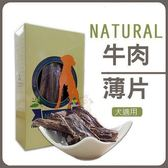 *WANG*100% 天然紐西蘭寵物點心《牛肉薄片》盒裝60g