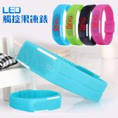 LED運動手環錶 手環錶 電子錶 運動手錶 女錶男錶 防潑水 韓版潮流 輕果凍色 多色可選