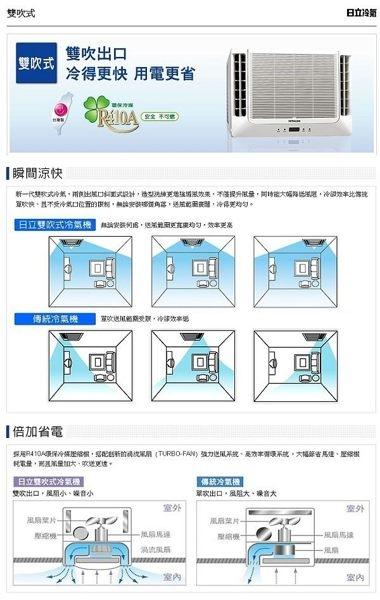 HITACHI  日立 變頻式 冷暖窗型冷氣 RA-36NV **免費基本安裝+舊機回收**