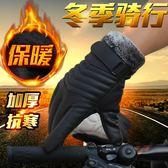 皮手套男冬季騎行加絨加厚保暖防風寒騎車【聚寶屋】
