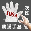 PE薄膜手扒雞手套-100入±4 (拋棄型)[96642]