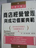 【書寶二手書T1/大學商學_LNV】商店經營管理與成功個案典範_林正修,徐村和