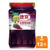 康寶 紅葡萄果醬 400g (12入)/箱
