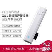 藍牙接收器音頻藍牙耳機領夾式手機超重低音炮車載藍牙接收器4.2 可可鞋櫃