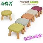 一件85折免運--凳子圓凳實木時尚方凳布藝沙發凳子椅子家用茶幾凳XW