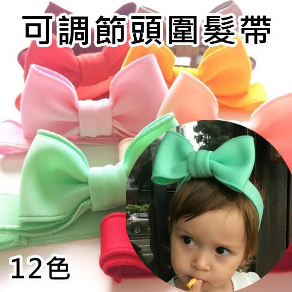 現貨 可調節立體蝴蝶結髮帶 12色 頭帶/搭配禮服/婚禮/嬰兒髮帶    《寶寶熊童裝屋》