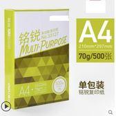 A4紙打印復印紙70g單包辦公用品