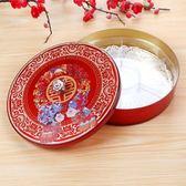 鑫可意結婚用品糖果盤帶格喜慶紅色干果盒