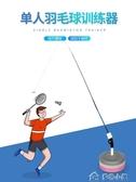 單人羽毛球訓練器一個人的高遠同款自動打反回旋彈陪練習神器 多色小屋YXS