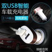 車載充電器 汽車車充點煙器一拖二 手機通用USB插頭充電頭 韓語空間
