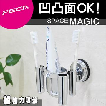 FECA 非卡 無痕強力吸盤 牙刷置物架(銀)