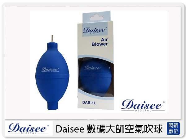 Daisee 數碼大師  DAB-1L 迷你金屬頭空氣吹塵球  保養吹球 (公司貨)