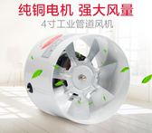排氣扇 圓形管道風機排氣扇換氣扇抽風機排風扇新風機4寸高速靜音100mm