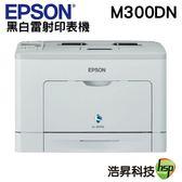 【限時促銷↘6990元】EPSON AL-M300DN 網路雷射印表機