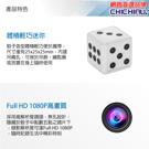 1080P 高清迷你白色骰子鑰匙圈造型微型針孔攝影機