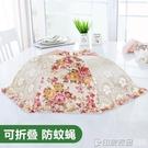 菜罩家用防蒼蠅遮菜罩食物罩餐桌罩飯菜罩子桌蓋菜罩傘折疊剩菜罩 印象家品旗艦店