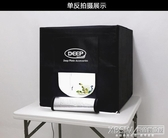 DEEP小型80CM攝影棚套裝LED拍照攝影燈箱柔光箱產品道具器材CY『新佰數位屋』