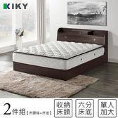 【KIKY】武藏抽屜加高 單人加大3.5尺(床頭箱+六分床底)白橡