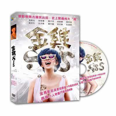 金雞SSS DVD (購潮8)