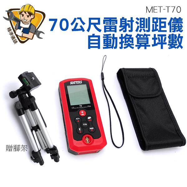 《精準儀錶旗艦店》70米 CE認證 顯示背光 雷射測距儀 畢氏定理測距儀