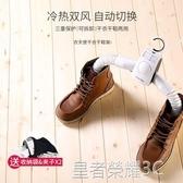 smart frog卡蛙便攜式干衣器烘鞋干鞋器家用成人鞋子衣服烘干衣架YTL「榮耀尊享」