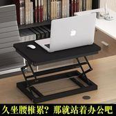 站立式電腦升降桌站著用顯示器增高工作臺筆記本折疊支架辦公臺
