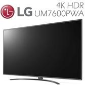 (全新出清/最後1台)LG 樂金 UHD 4K TV 電視 物聯網 55UM7600PWA 55吋 公司貨 含桌放基本安裝