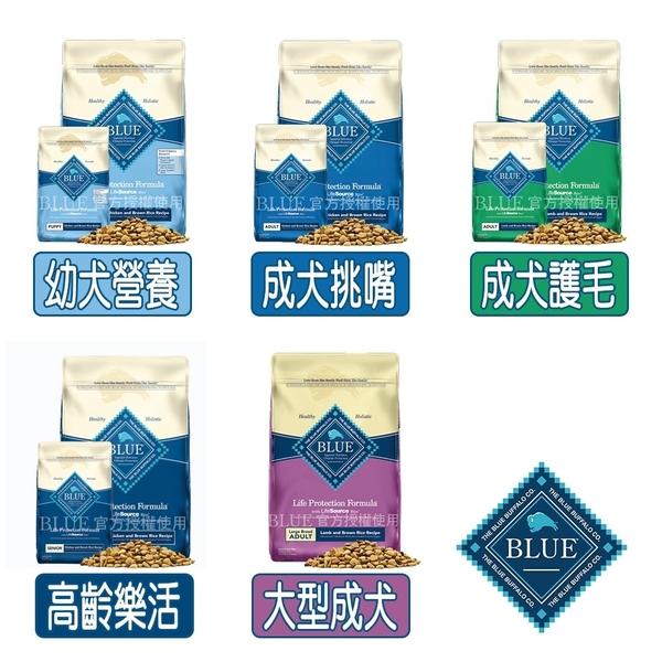 新上市 Blue Buffalo 藍饌 寶護系列 (多種規格選擇) 天然犬糧 15lb 送贈品