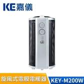 【南紡購物中心】KE嘉儀 旋風式 電膜 電暖器 KEY-M200W