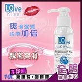 按摩潤滑液 用品 Love Kiss 愛之吻 水溶性親密爽滑潤滑油 100ml【550411】
