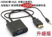 【生活家購物網】HDMI to VGA  HDMI 轉 VGA 轉接線 1080P 獨立音源孔 無須電源晶片 下標送音源線