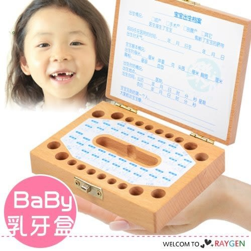 十二生肖木質寶寶胎毛乳牙盒 牙齒收藏盒 保存盒