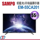 【信源電器】55吋 SAMPO聲寶LED液晶顯示器EM-55CA201 / EM55CA201