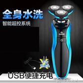 刮鬚電動男士刮胡全身水洗USB車載充電式胡須RQ-310 中元特惠下殺